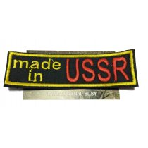 Шеврон made in USSR