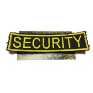 "Нашивка ""SECURITY"""